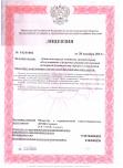 Лицензия на монтаж дверей
