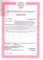 Лицензия МЧС (страница1)