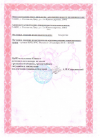 Лицензия МЧС (страница2)