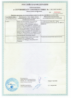 Сертификат на двери (страница2)