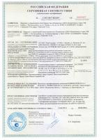 Сертификат на двери (страница1)