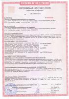 Сертификат Дверь EiW-60 с остеклением более 25%-2