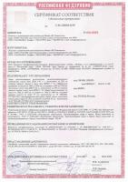 Сертификат Двери EiS-60